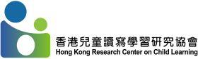 香港兒童讀寫學習研究協會